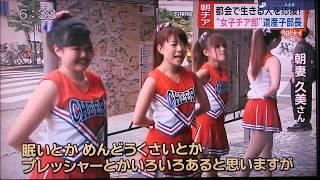 今日ドキッ(HBC)全日本女子チア部☆朝チア