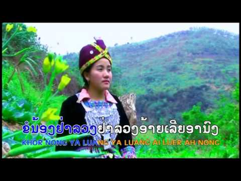 ມົນຮັກສາວລ່ອງແຈ້ງ  SoakSay Soak UmNauy Karaoke instrumental