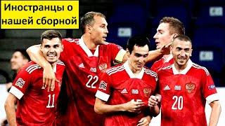 Сборная России обыграет всех в Лиге Наций мнение иностранцев