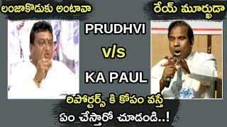 Prudhvi Raj & KA Paul Angered By Reporters For Their Loose Talking || Must Watch Video || TETV