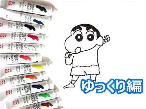 人気キャラクター しんちゃんの描き方 クレヨンしんちゃん ゆっくり編