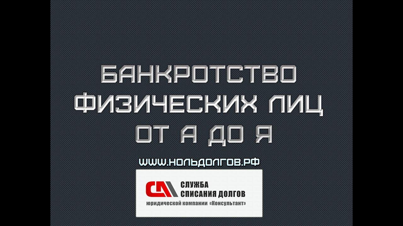 Банкротство юридических лиц консультант
