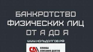 Банкротство физических лиц от А до Я(Видео-фильм