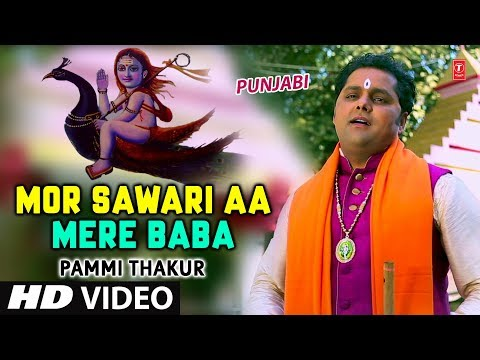 Mor Sawari Aa Mere Baba, Punjabi Baba Balaknath Bhajan,PAMMI THAKUR,Hd Video,Mor Sawari Aa Mere Baba