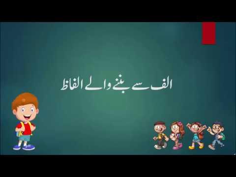 alif se banne wale alfaaz