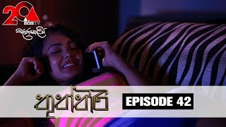 Thuththiri Sirasa TV 09th August 2018 Ep 42 [HD] Thumbnail