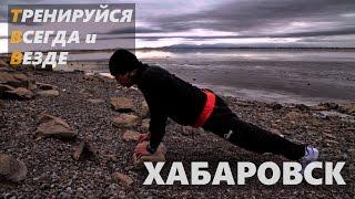 Тренируйся Всегда и Везде: Хабаровск ( набережная р. Амур) СМОТРИМ!!!