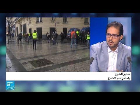 من هي حركة -فرنسا الغاضبة- التي أعلنت خلال احتجاجات -السترات الصفراء-؟  - نشر قبل 2 ساعة