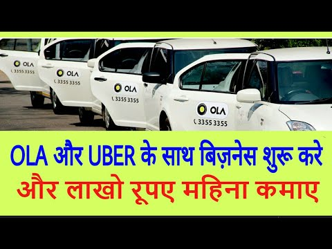 How to Start Business With Ola And Uber Full Details in Hindi