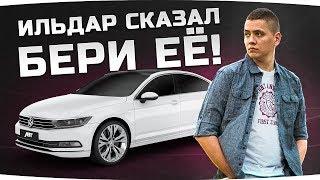 Ильдар-Автоподбор Сказал Брать Эту Машину ● Vw Passat Cc