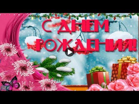 ЗИМНИЙ ДЕНЬ РОЖДЕНИЯ happy birthday Очень красивые поздравления Музыкальные видео открытки