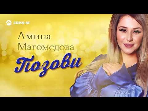 Амина Магомедова - Позови | Премьера трека 2019