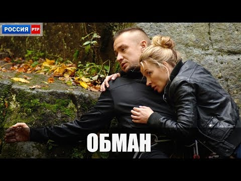 Сериал Обман (2018)