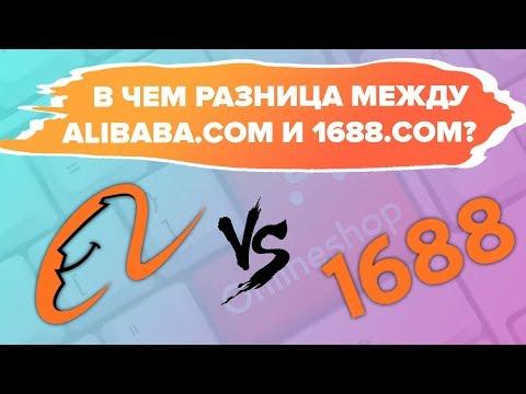 Отличие 1688.com от