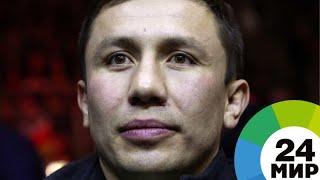 Непобежденный Головкин защитил титулы чемпиона мира - МИР 24