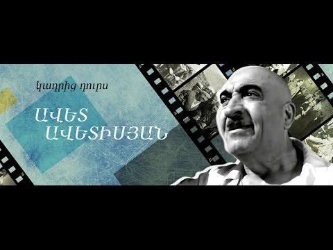 Ավետ Ավետիսյան