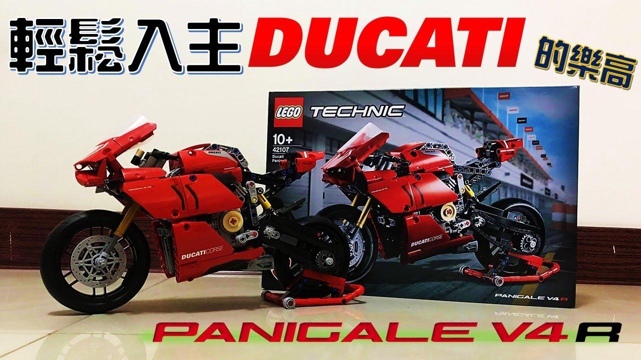 即刻成為DUCATI車主!PANIGALE V4R樂高開箱組合!