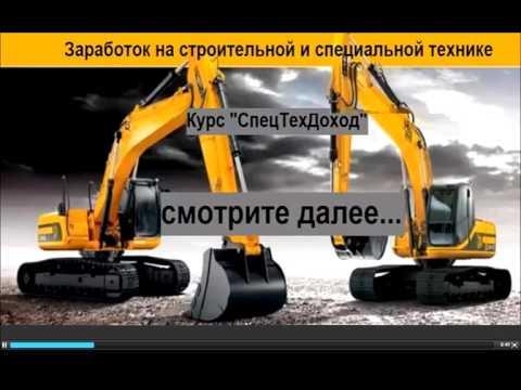 Заработок на спецтехнике более 100000 рублей в месяц