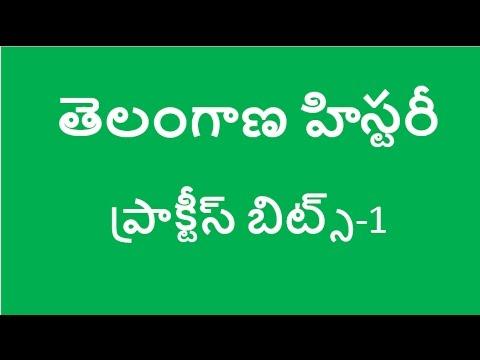 Telangana history telugu mcqs part 1 || తెలంగాణ హిస్టరీ ప్రాక్టీస్ బిట్స్