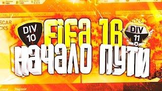 НАЧАЛО ПУТИ В FIFA 16 | ULTIMATE TEAM