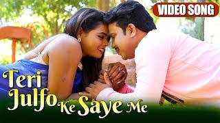 Teri Julfo Ke Saye Me Full Song | Latest Romantic Hindi Song 2019 |  Official Video | Alok Kumar