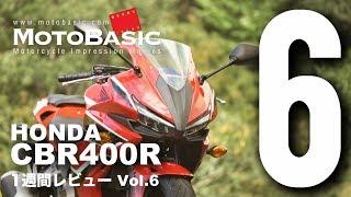 CBR400R (ホンダ/2018) バイク1週間インプレ・レビュー Vol.6 HONDA CBR400R (2018) 1WEEK REVIEW
