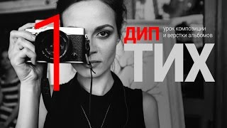 Диптих - урок композиции и верстки альбомов - Градация форм  - 001