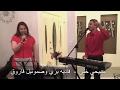 ترنيمة مسيحي خلي -  فاديا بزي وصموئيل فاروق