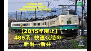 【2015年廃止】485系 快速くびきの 新潟→新井 SERIES485 KUBIKINO RAPID SERVICE TRAIN FROM NIIGATA TO ARAI