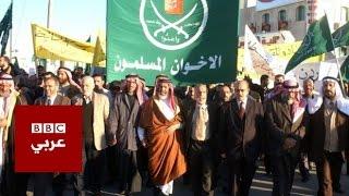 لماذا انقسمت جماعة الإخوان المسلمين في الأردن؟