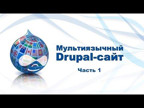 Создание мультиязычного сайта на Drupal 7. Часть 1. - Видеоуроки по Drupal