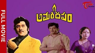 Amara Deepam | Full Length Telugu Movie | Krishnam Raju, Jayasudha | TeluguOne