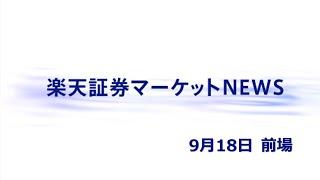 楽天証券マーケットNEWS 9月18日【前引け】