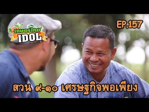เกษตรไทยไอดอล | EP.157 ตอน สวน 9 - 10 | 18 ม.ค.62