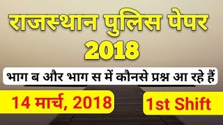 Rajasthan police paper 2018 | 14 March, 2018 1st Shift | rajasthan police constable gk | Jepybhakar