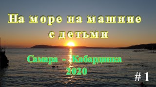 2020 На море на машине с детьми. Часть 1. Дорога Самара Котельниково Кабардинка.