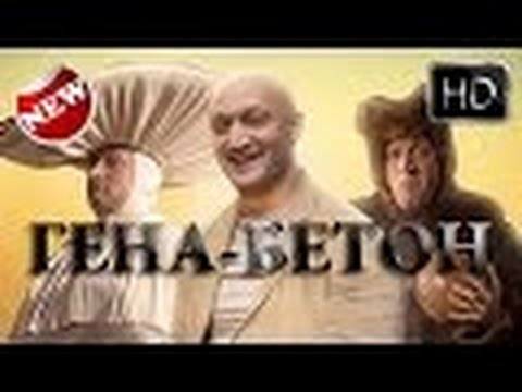 Фильм Кровь и Кость (HD) Смотреть Онлайн