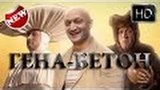 НОВИНКА! КОМЕДИЯ!  Гена Бетон 2015 HD    смотреть онлайн фильм Гена Бетон