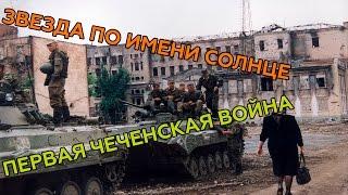 Первая Чеченская Война | Звезда По Имени Солнце