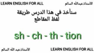 قواعد نطق sh ch th tion