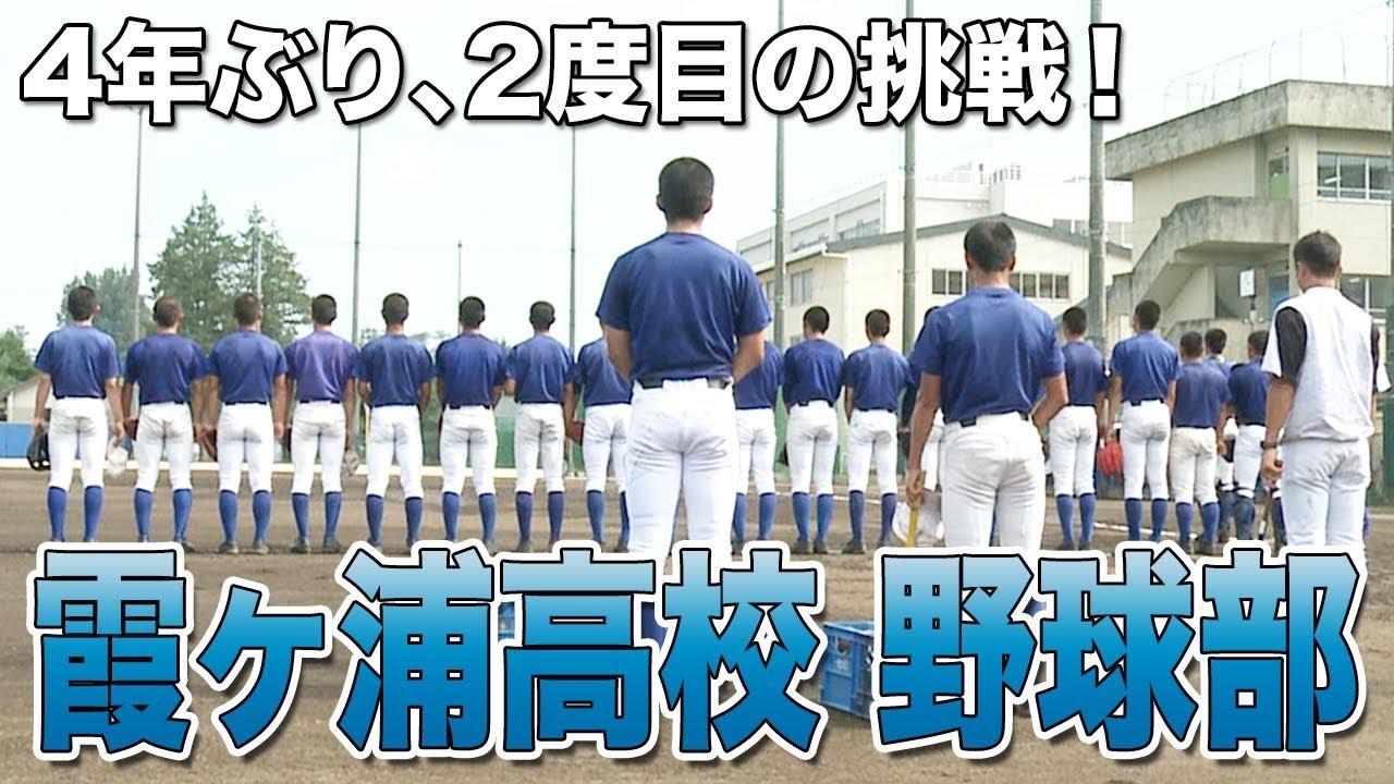 野球 霞ヶ浦 霞ヶ浦高校野球部 2021メンバーの出身中学や注目選手紹介