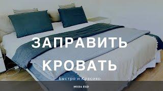 как удачно выбрать текстиль для кровати