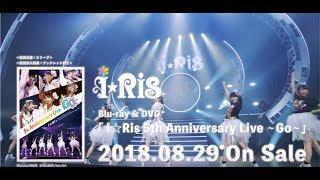 2018年8月29日発売!デビュー5周年記念ライブ 「i☆Ris 5th Anniversary ...