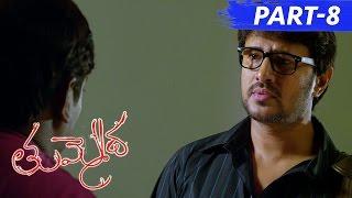Tummeda Full Movie Part 8 || Raja, Varsha, Akshaya