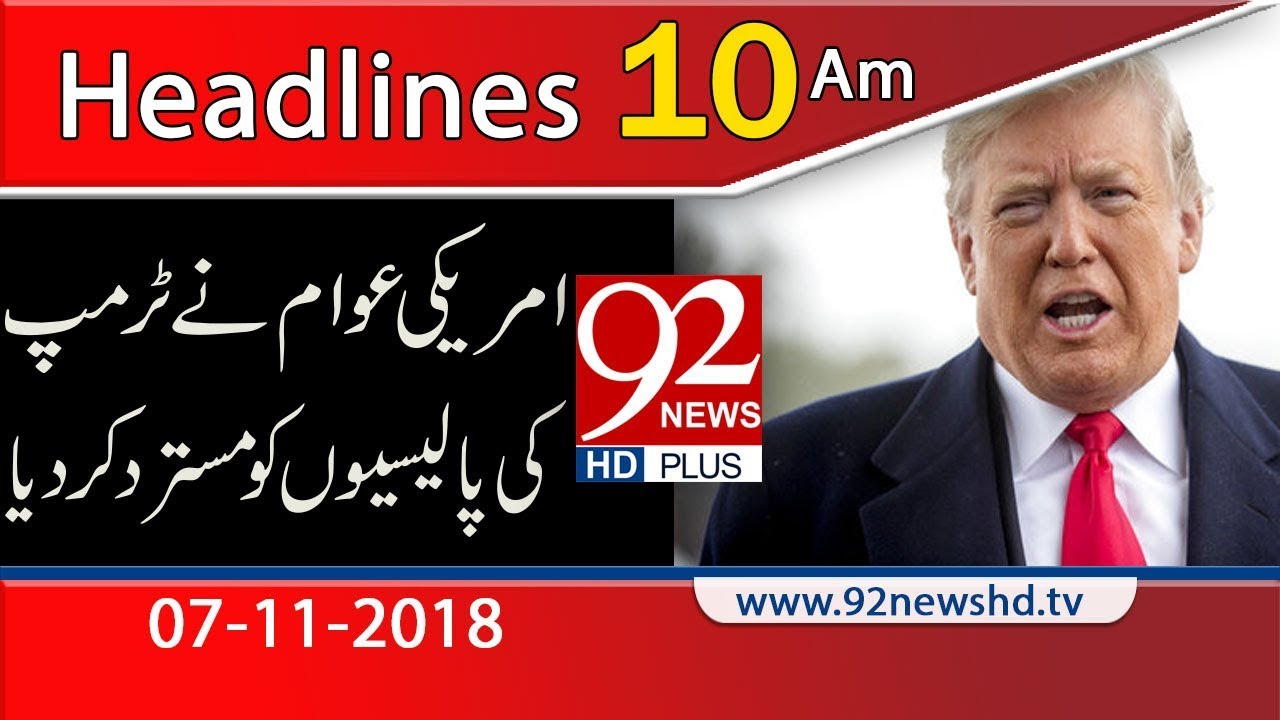 News Headlines | 10:00 AM | 7 Nov 2018 | Headlines | 92NewsHD