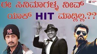 Top 10 Underrated Movies of Kannada | Part 1 | Kadakk Cinema