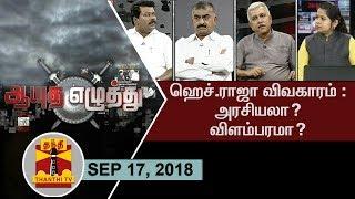 (17/09/2018) Ayutha Ezhuthu : H. Raja High Court controversy : Politics or Promotion? | Thanthi TV