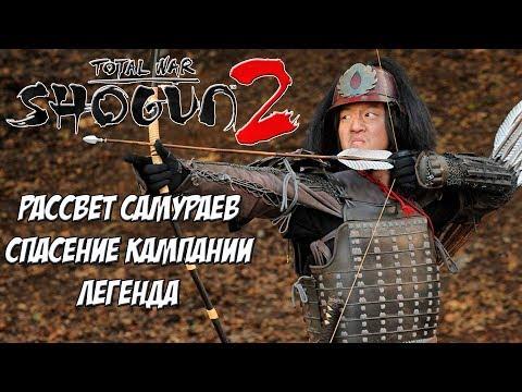 Кот спаси мою кампанию. Shogun 2: ДЛС Рассвет Самураев.