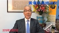 20191210黃偉民易經講堂 親共集團大恐慌 學斗數 看人生