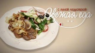 Свежая еда - Печенка по-венециански с овощным салатом